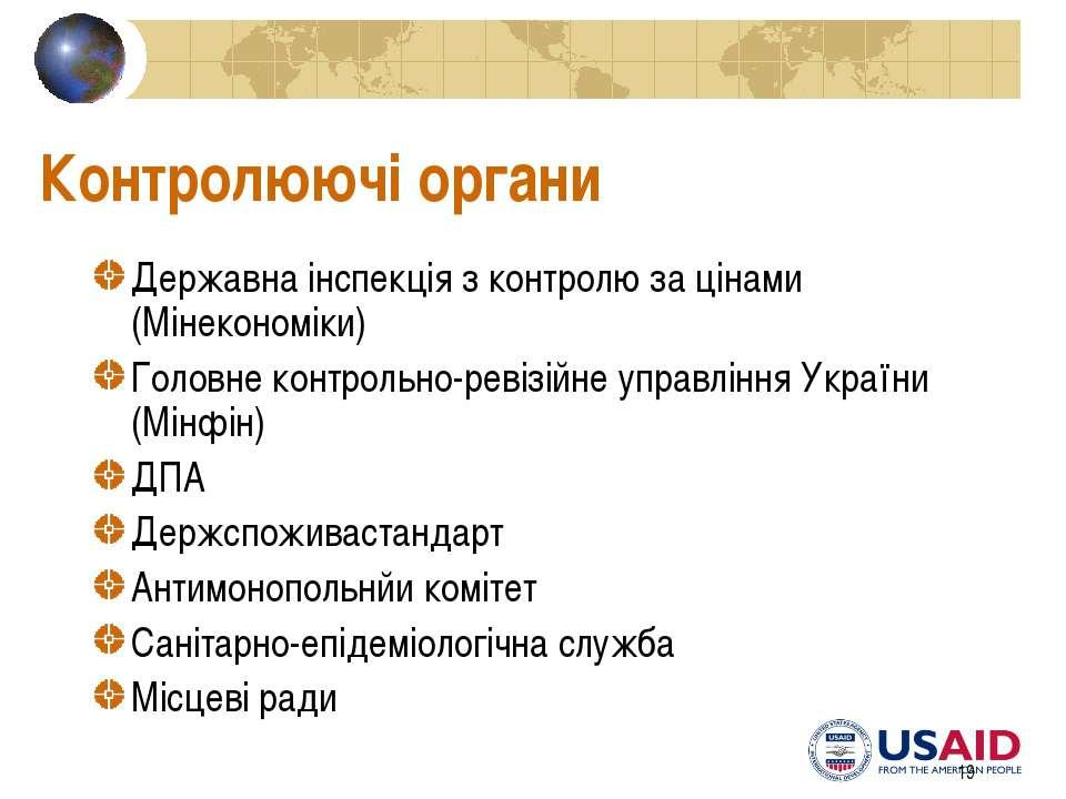 * Контролюючі органи Державна інспекція з контролю за цінами (Мінекономіки) Г...