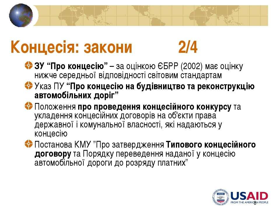 """* Концесія: закони 2/4 ЗУ """"Про концесію"""" – за оцінкою ЄБРР (2002) має оцінку ..."""