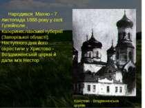 Народився Махно - 7 листопада 1888 року у селі Гуляйполе , Катеринославської ...