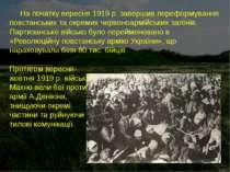 На початку вересня 1919 р. завершив переформування повстанських та окремих че...