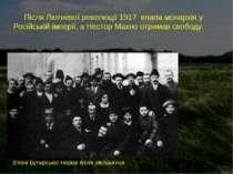 Після Лютневої революції 1917 впала монархія у Російській імперії, а Нестор М...