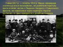 У кінці 1917 р. — початку 1918 р. Махно сформував «селянські вільні батальйон...