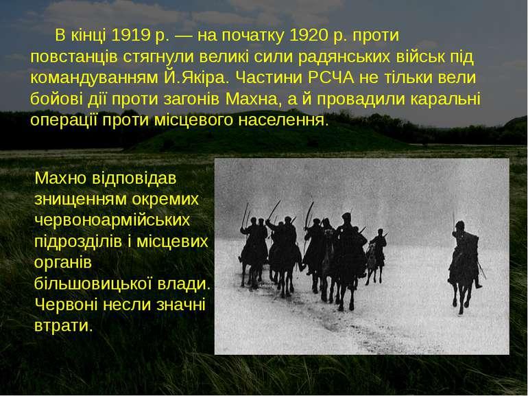 В кінці 1919 р. — на початку 1920 р. проти повстанців стягнули великі сили ра...