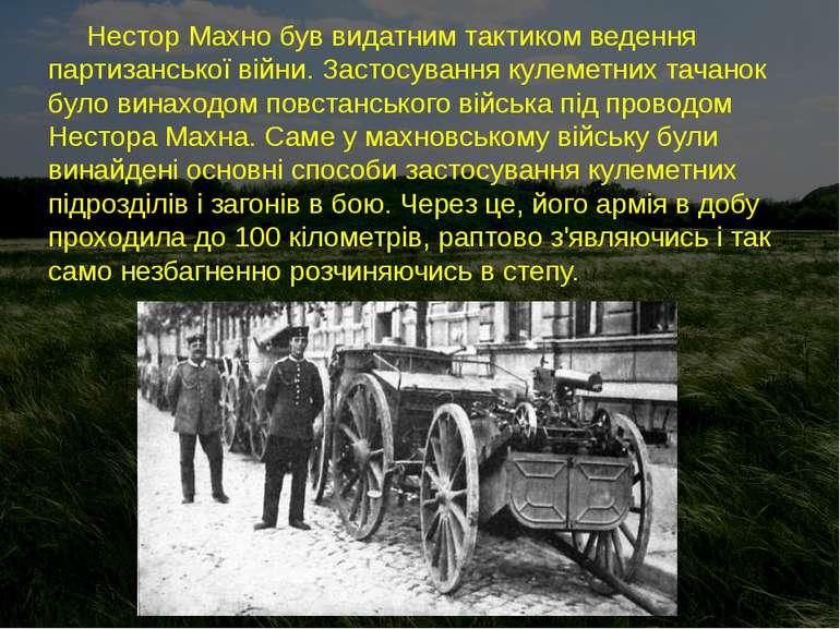 Нестор Махно був видатним тактиком ведення партизанської війни. Застосування ...