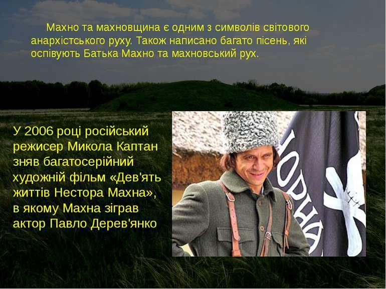 Махно та махновщина є одним з символів світового анархістського руху. Також н...