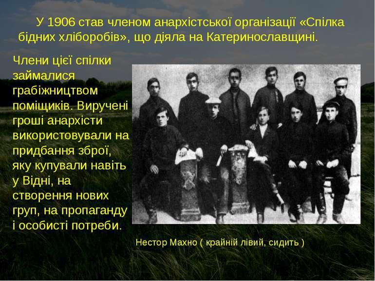 У 1906 став членом анархістської організації «Спілка бідних хліборобів», що д...