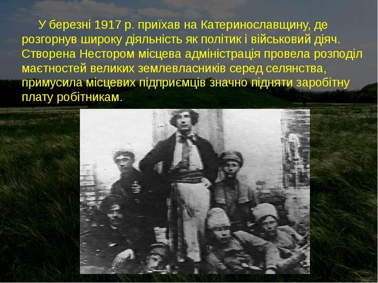 У березні 1917 р. приїхав на Катеринославщину, де розгорнув широку діяльність...