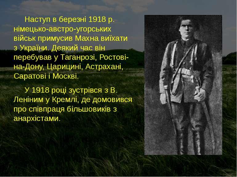 Наступ в березні 1918 р. німецько-австро-угорських військ примусив Махна виїх...