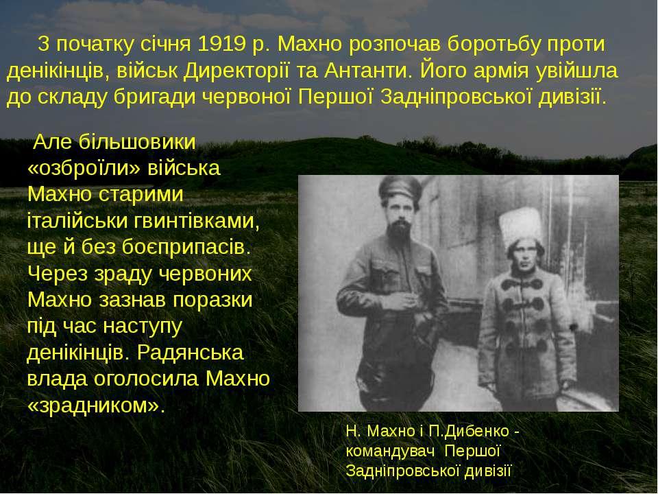 З початку січня 1919 р. Махно розпочав боротьбу проти денікінців, військ Дире...