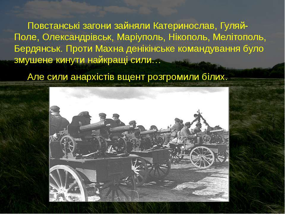 Повстанські загони зайняли Катеринослав, Гуляй-Поле, Олександрівськ, Маріупол...