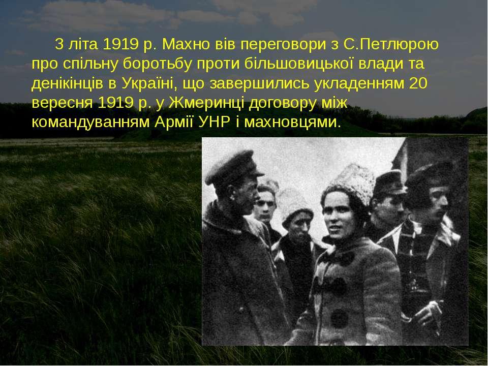 З літа 1919 р. Махно вів переговори з С.Петлюрою про спільну боротьбу проти б...