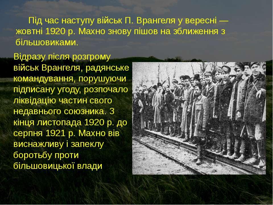 Під час наступу військ П. Врангеля у вересні — жовтні 1920 р. Махно знову піш...