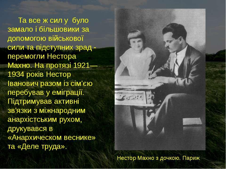 Та все ж сил у було замало і більшовики за допомогою військової сили та підст...