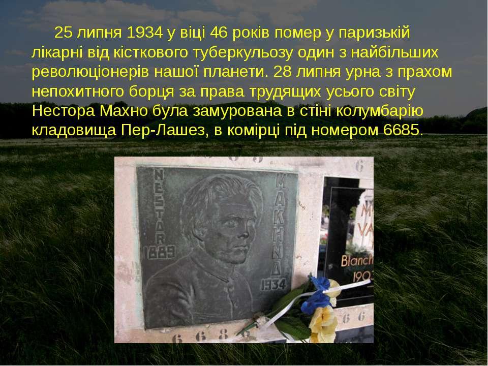 25 липня 1934 у віці 46 років помер у паризькій лікарні від кісткового туберк...
