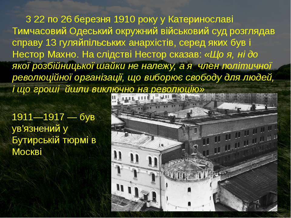 З 22 по 26 березня 1910 року у Катеринославі Тимчасовий Одеський окружний вій...