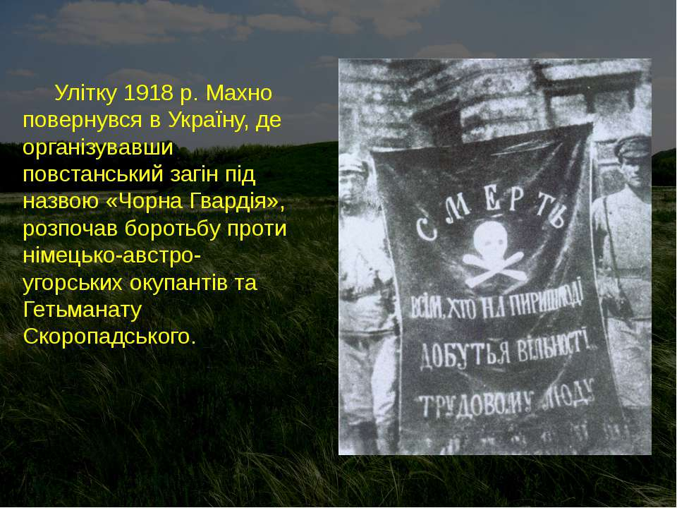 Улітку 1918 р. Махно повернувся в Україну, де організувавши повстанський загі...