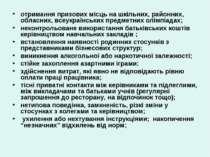 отримання призових місць на шкільних, районних, обласних, всеукраїнських пред...