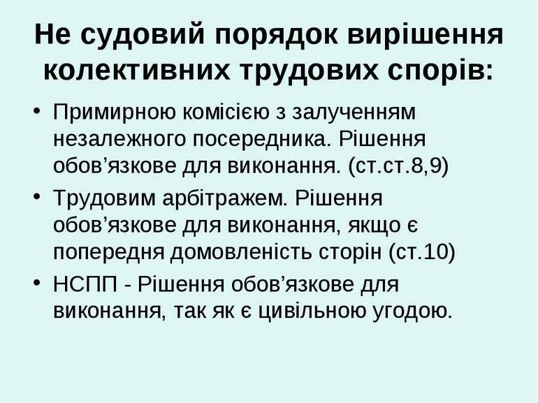 Не судовий порядок вирішення колективних трудових спорів: Примирною комісією ...
