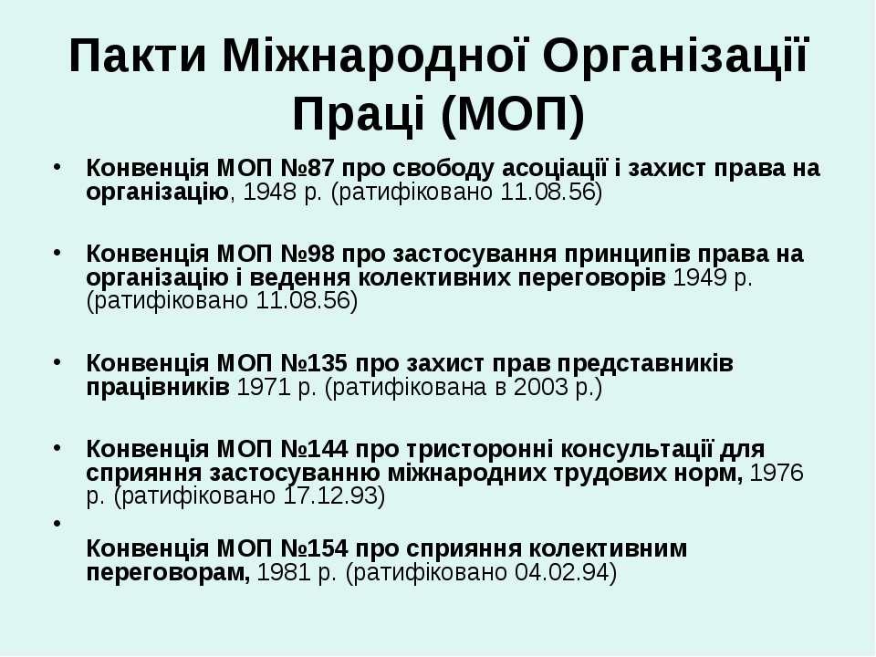 Пакти Міжнародної Організації Праці (МОП) Конвенція МОП №87 про свободу асоці...