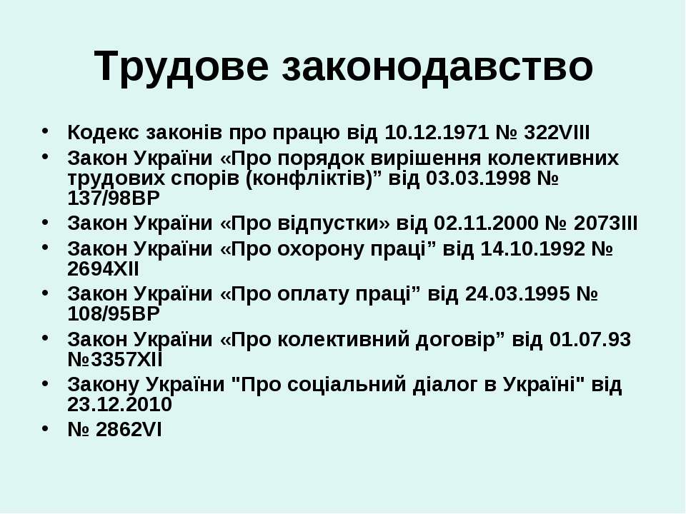 Трудове законодавство Кодекс законів про працю від 10.12.1971 № 322VIII Закон...