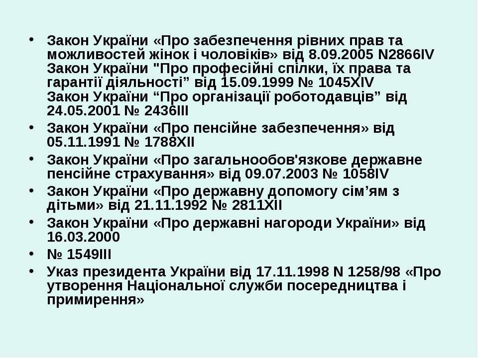 Закон України «Про забезпечення рівних прав та можливостей жінок і чоловіків»...