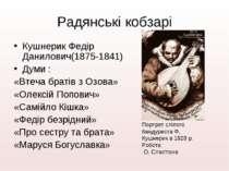 Радянські кобзарі Кушнерик Федір Данилович(1875-1841) Думи : «Втеча братів з ...