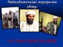 Найнебезпечніші терористи світу: УСАМА БЕН ЛАДЕН