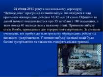 """24 січня 2011 року в московському аеропорту """"Домодєдово"""" прогримів сильний ви..."""