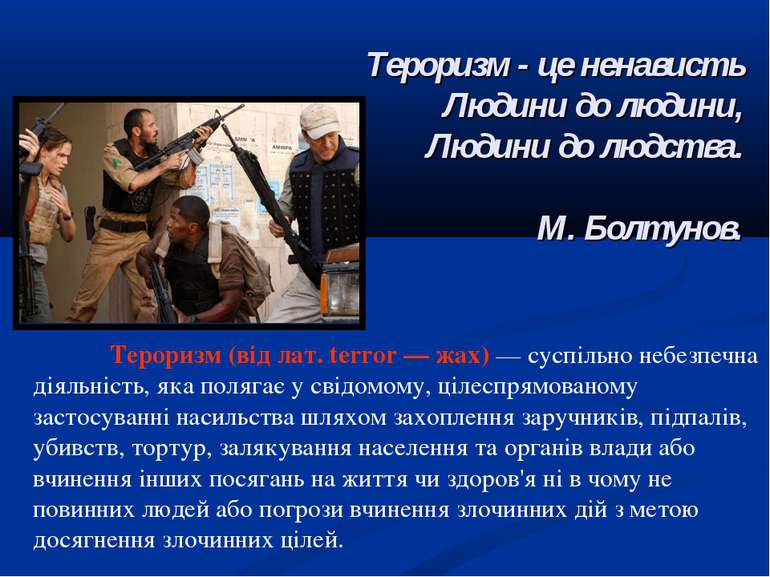 Тероризм - це ненависть Людини до людини, Людини до людства. М. Болтунов. Тер...
