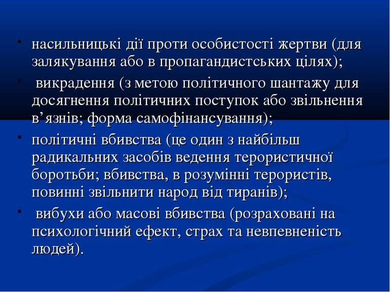 насильницькі дії проти особистості жертви (для залякування або в пропагандист...