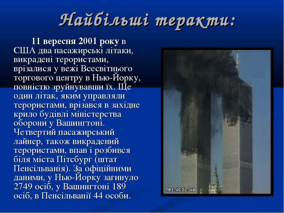 Найбільші теракти: 11 вересня 2001 року в США два пасажирські літаки, викраде...