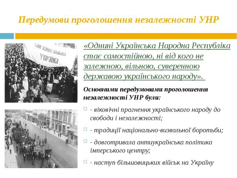 Передумови проголошення незалежності УНР «Однині Українська Народна Республік...