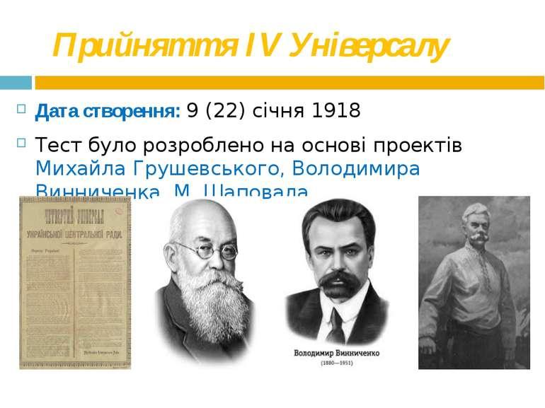 Прийняття IV Універсалу Дата створення: 9 (22) січня 1918 Тест було розроблен...