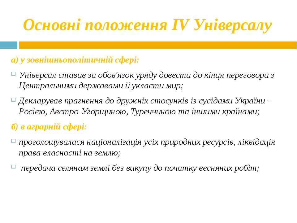 Основні положення IV Універсалу а) у зовнішньополітичній сфері: Універсал ста...