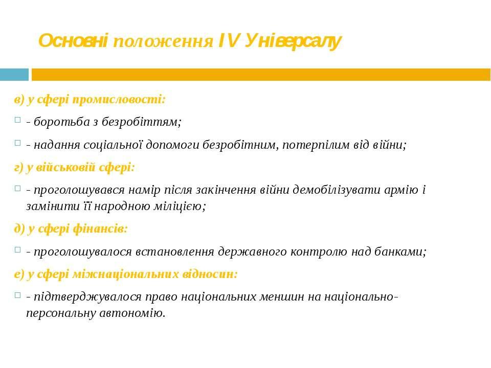 Основні положення IV Універсалу в) у сфері промисловості: - боротьба з безроб...