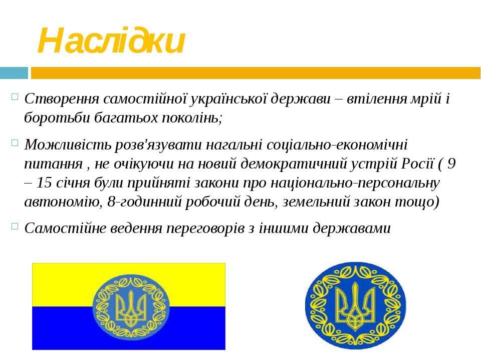 Наслідки Створення самостійної української держави – втілення мрій і боротьби...
