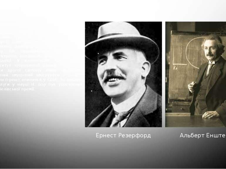 Англійський дослідник Ернест Резерфорд відкрив у 1919 р. першу штучну ядерну ...