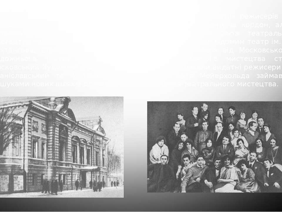 У Росії з приходом до влади більшовиків чимало талановитих режисерів та актор...