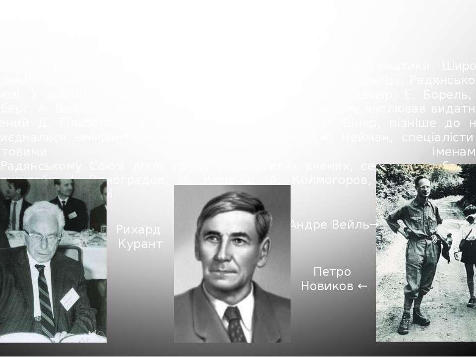 Математика. У 20-30-х роках розгорнулися дослідження і в галузі математики. Ш...