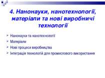 4. Нанонауки, нанотехнології, матеріали та нові виробничі технології Нанонаук...