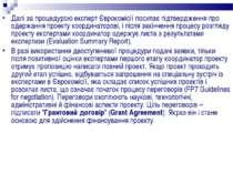Далі за процедурою експерт Єврокомісії посилає підтвердження про одержання пр...