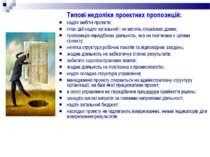 Типові недоліки проектних пропозицій: надто амбітні проекти; план дій надто з...