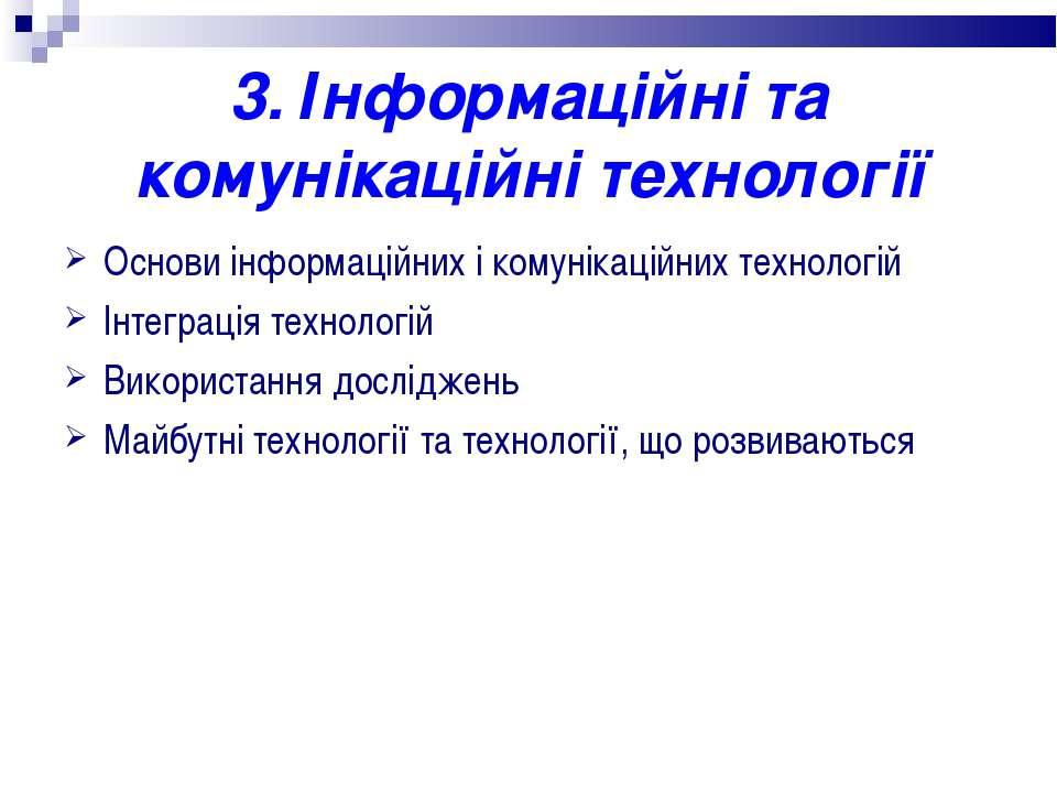3. Інформаційні та комунікаційні технології Основи інформаційних і комунікаці...