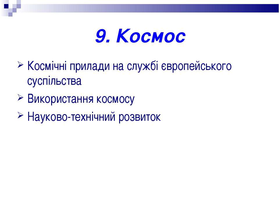 9. Космос Космічні прилади на службі європейського суспільства Використання к...