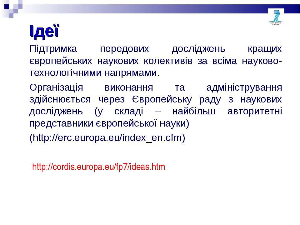 Ідеї Підтримка передових досліджень кращих європейських наукових колективів з...