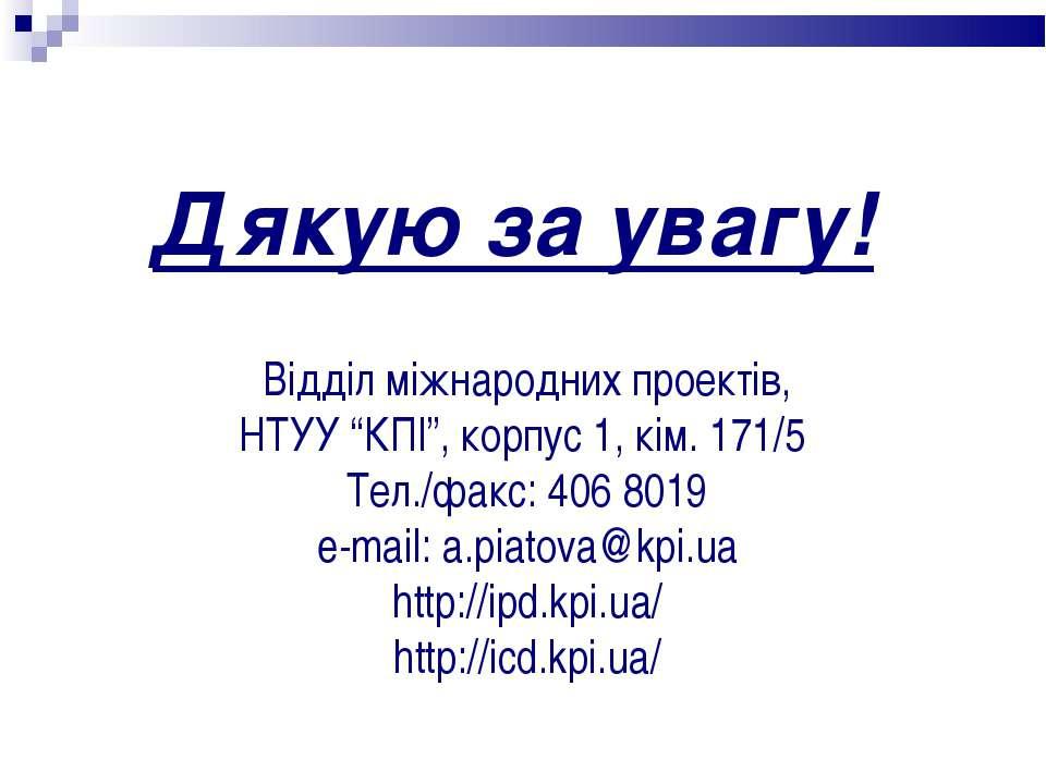 """Дякую за увагу! Відділ міжнародних проектів, НТУУ """"КПІ"""", корпус 1, кім. 171/5..."""