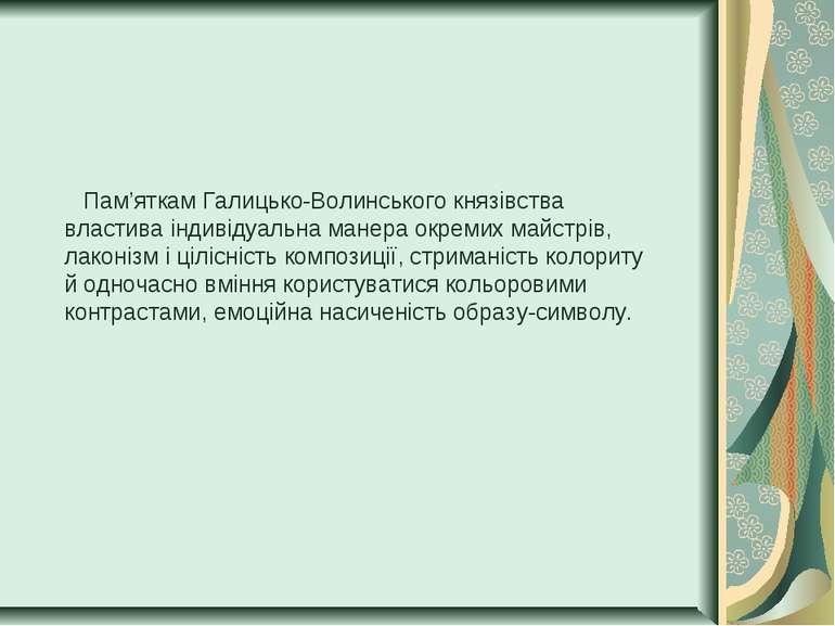 Пам'яткам Галицько-Волинського князівства властива індивідуальна манера окрем...