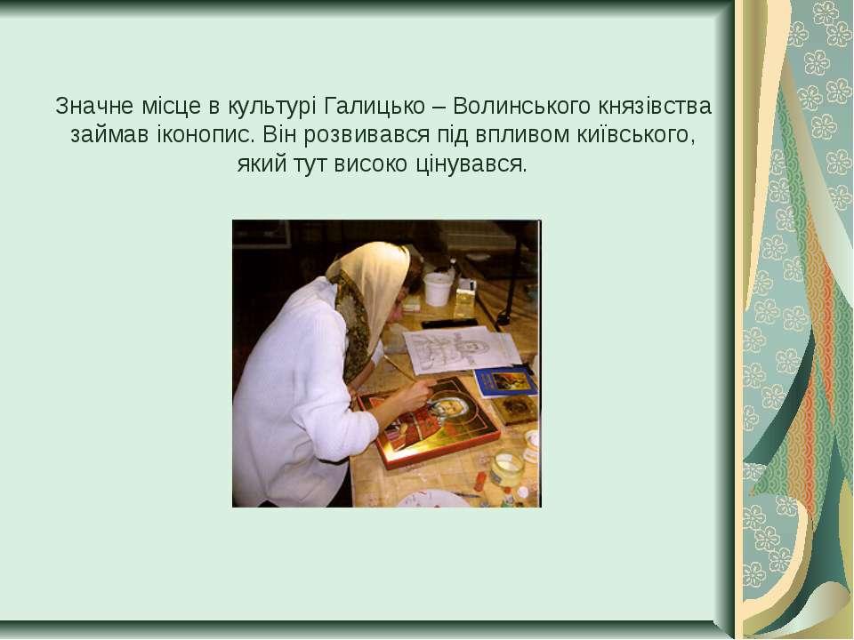 Значне місце в культурі Галицько – Волинського князівства займав іконопис. Ві...