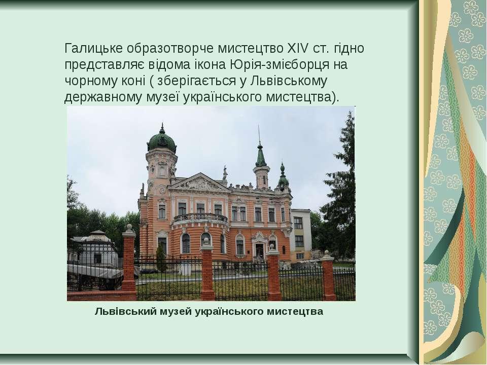 Галицьке образотворче мистецтво ХІV ст. гідно представляє відома ікона Юрія-з...