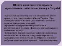 підготувати законодавчу базу для забезпечення даного процесу, у тому числі пр...